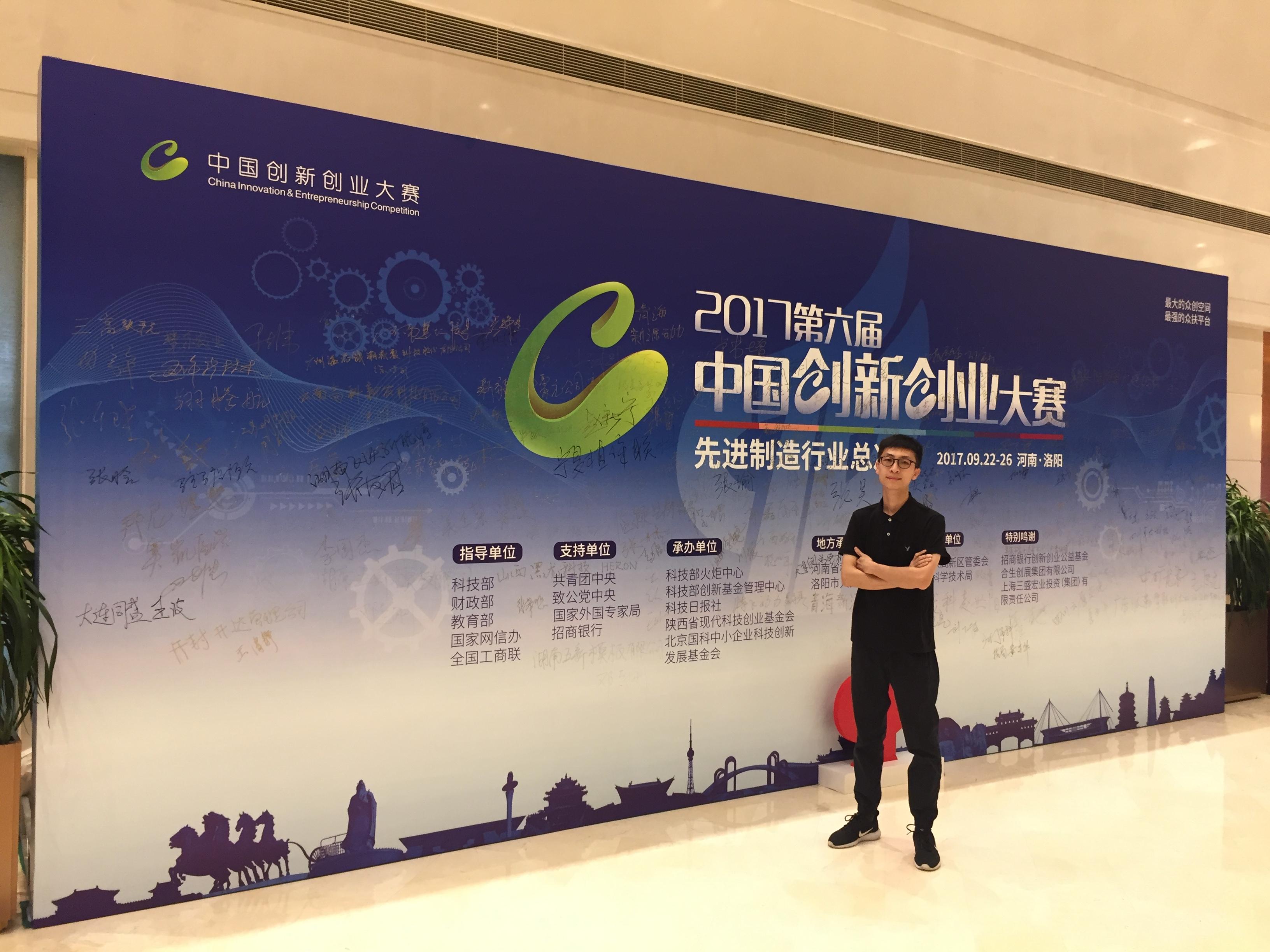 """清智荣获2017年中国创新创业大赛""""初创组优秀企业""""称号"""
