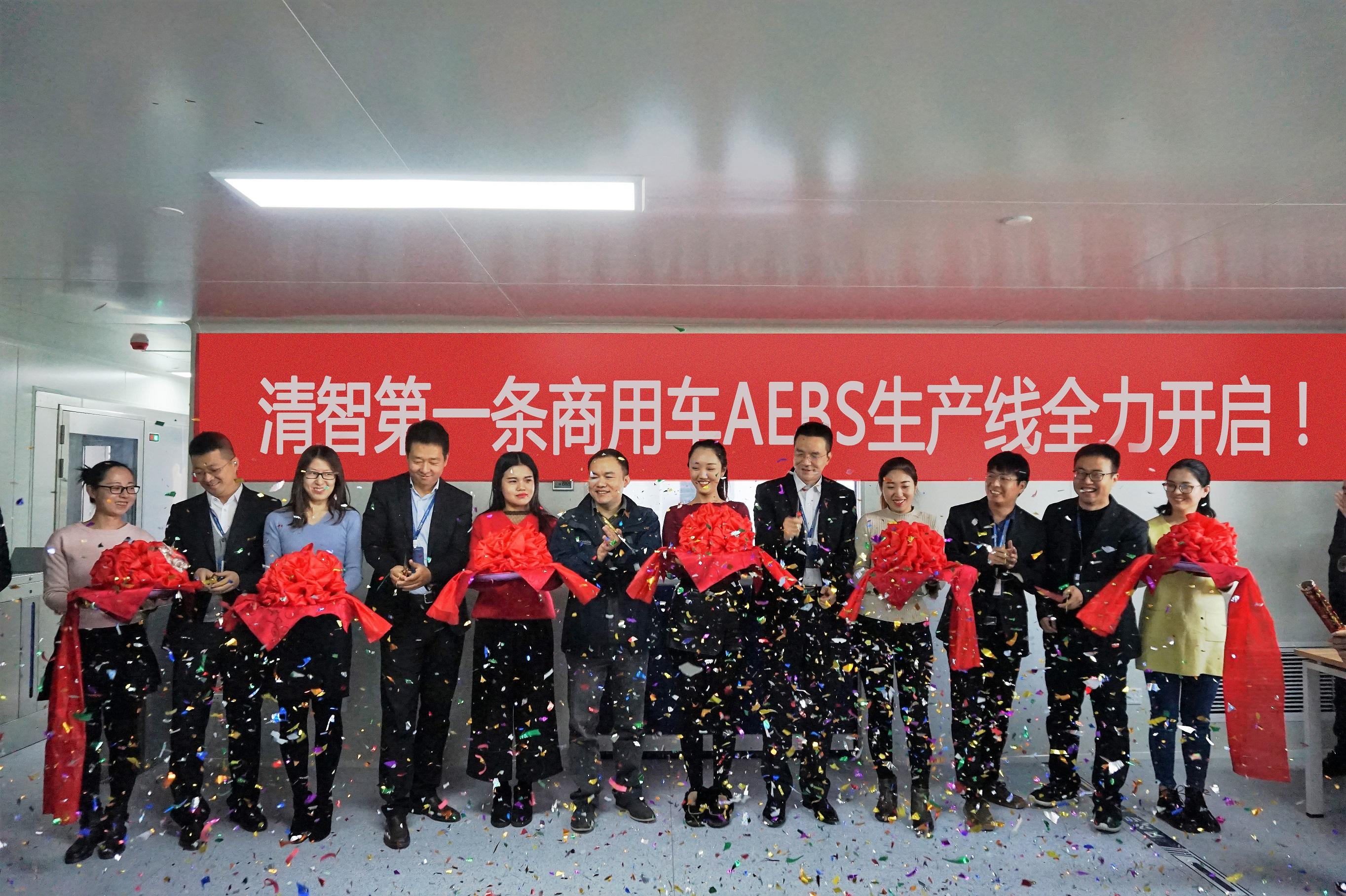 清智科技第一条商用车AEBS生产线全力开启!