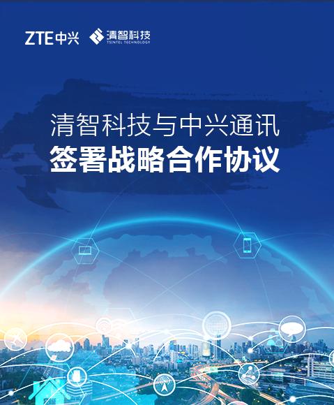 重磅合作 | 清智科技与中兴通讯签署战略合作协议