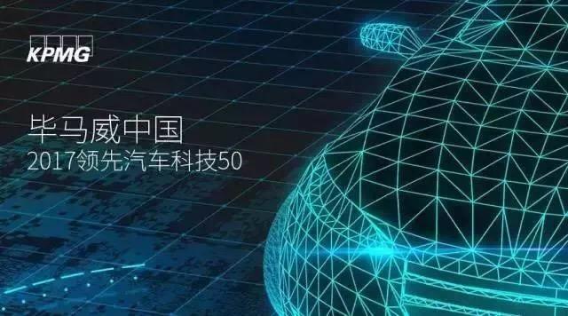 """清智科技入围""""2017毕马威中国领先汽车科技50强""""榜单"""