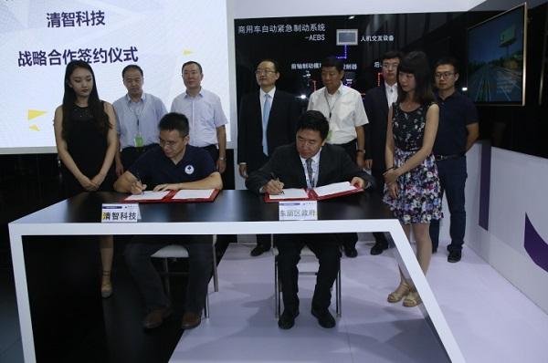 清智科技分别与东丽区政府、航天十五所、隆基泰和 签署战略合作协议