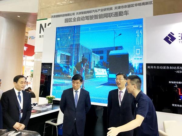 天津市领导莅临世界智能大会清智科技展台