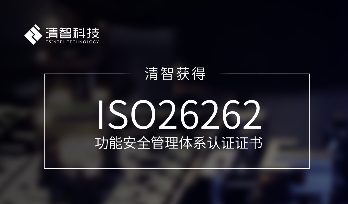 重磅| 清智获得ISO26262功能安全管理体系认证证书
