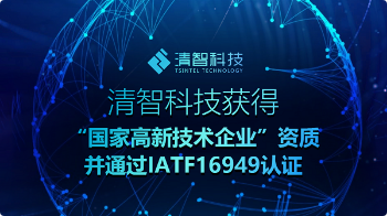 全都配齐!清智科技获得国家高新技术企业资质和IATF16949认证